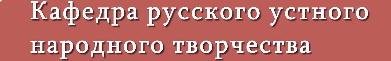 Кафедра русского устного народного творчества