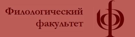 Сайт филологического факультета