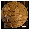 Московский государственный университет имени М. В. Ломоносова