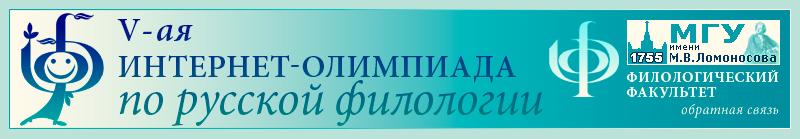 «V дистанционная интернет-олимпиада по русской филологии»