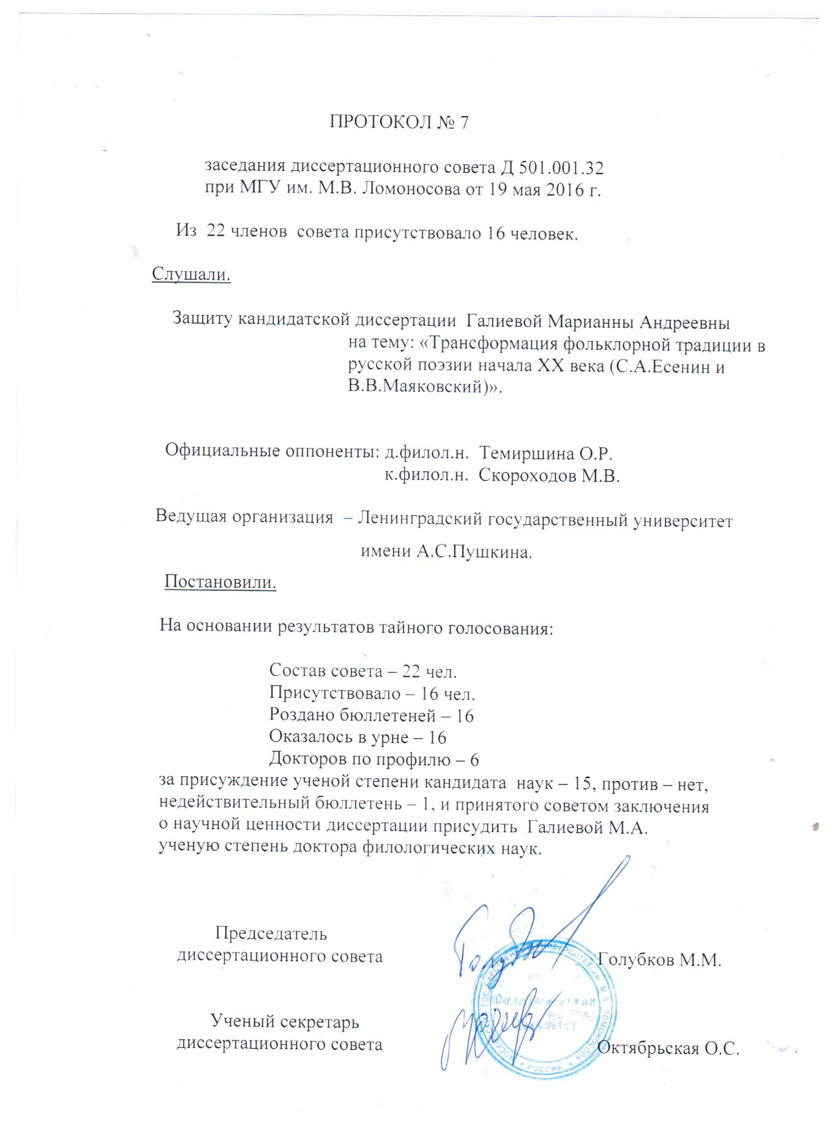 Диссертационный совет Д  Протокол защиты от 19 05 2016 Диссертация
