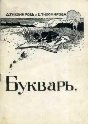 Читать сказка в. осеевой сороки читать