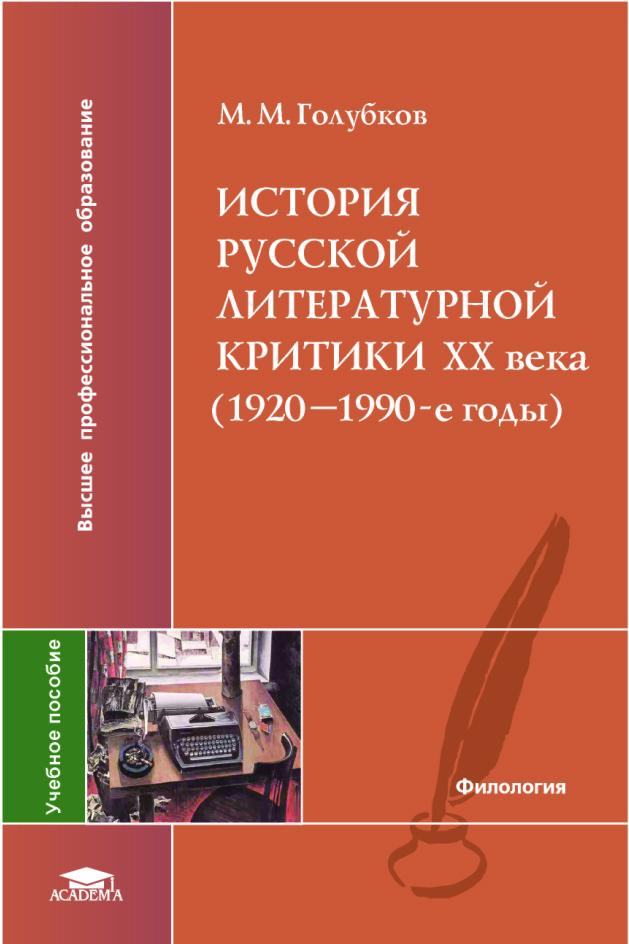 book Platon