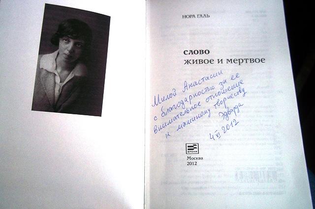 На нашем факультете состоялась встреча с Эдвардой Кузьминой, дочерью одной из лучших советских переводчиц Норы Галь.